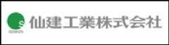 仙建工業株式会社