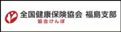 全国健康保険協会 福島支部